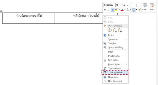 วิธีจัดข้อความตรงกลางเซลล์แนวตั้ง (Vertical alignment) ของตารางใน Microsoft Word 2013