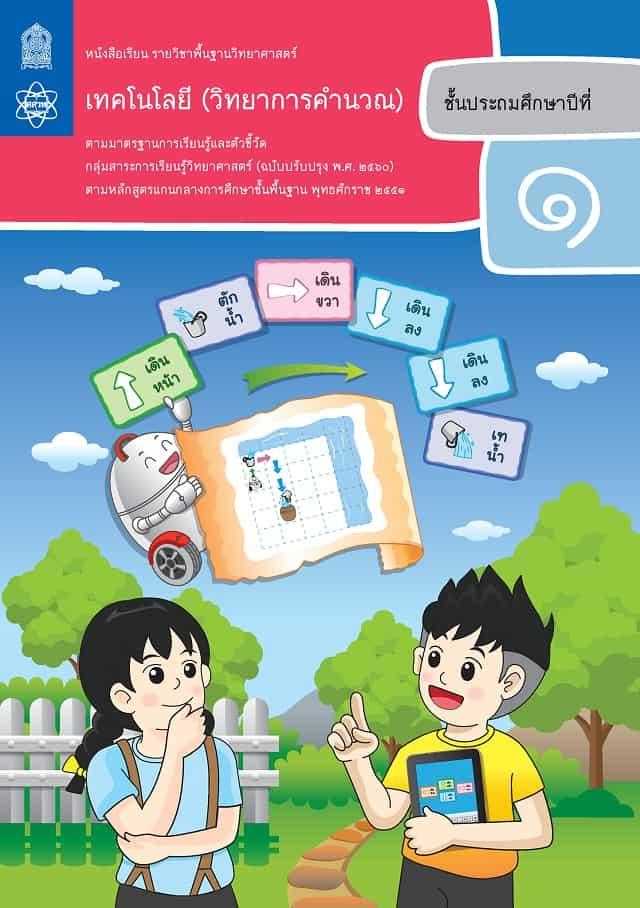 หนังสือเรียนวิชาเทคโนโลยี (วิทยาการคำนวณ) ชั้นประถมศึกษาปีที่ 1